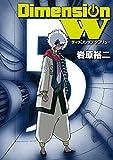 ディメンション W 5巻 (デジタル版ヤングガンガンコミックスSUPER)