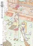 日常のブルーレイ 特装版 第5巻 [Blu-ray]