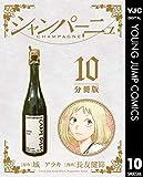 シャンパーニュ 分冊版 10 (ヤングジャンプコミックスDIGITAL)