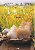 白神こだま酵母のお米パン—ノングルテンでふんわりやわらか