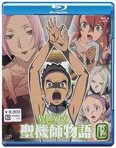 異世界の聖機師物語 (12)(Blu-ray Disc)