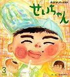 せいちゃん (おはなしチャイルド)