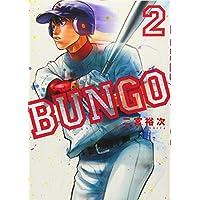 BUNGO─ブンゴ─ 2 (ヤングジャンプコミックス)