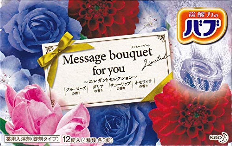 バルク人気ビンバブ メッセージブーケ フォーユー エレガンスセレクション 12錠入(4種各3錠)