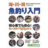 魚釣り入門―海・川・湖 最初の1尾を釣るためのガイドブック (釣りパラ特別編集)