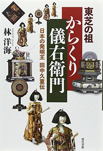 東芝の祖 からくり儀右衛門―日本の発明王 田中久重伝の詳細を見る