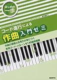 はじめの一歩 コード進行による 作曲入門ゼミ 作曲のヒントに役立つ実用パターン集