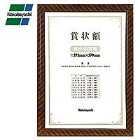 ナカバヤシ 木製賞状額 金ラック 賞状中賞判 フ-KW-106-H