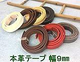 ■本革テープ 持ち手用 50センチ入り 幅9mm 厚2mm 7色展開 幅9mm,赤ブラウン