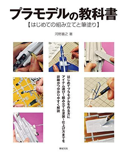 プラモデルの教科書 はじめての組み立てと筆塗り...