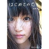 はじめての恋人 (「はじめての写真集」シリーズ Vol.01)