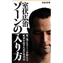 ゾーンの入り方 (集英社新書)