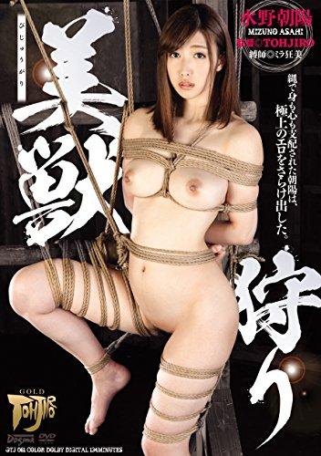美獣狩り ドグマ [DVD]