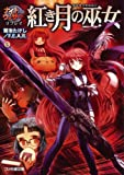 紅き月の巫女―ナイトウィザードリプレイ (ファミ通文庫)
