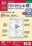 レイメイ藤井 ダヴィンチ デイリー 手帳用リフィル 2016 12月始まり A5 DAR1610