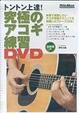 究極のアコギ練習DVD[DVD]