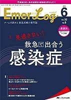 Emer-Log(エマログ) 2019年6号(第32巻6号)特集:見逃さない!  救急で出合う感染症