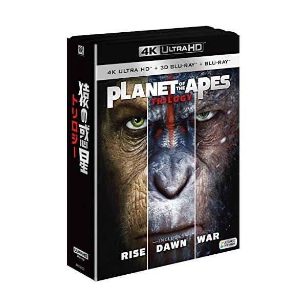 猿の惑星 トリロジーBOX (8枚組)[4K ...の紹介画像3
