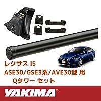 [USヤキマ 正規輸入代理店] YAKIMA レクサス IS 2013年式以降 現行 ASE30/GSE3系/AVE30に適合 ベースラックセット (Qタワー・Qクリップ99×2・ 丸形クロスバー48インチ)