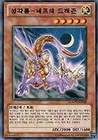 韓国版 遊戯王 聖刻龍-ネフテドラゴン 【ノーマル】GAOV-KR021