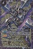 バトルスピリッツ/BS37-XX02 紫の起源龍イシュ・バラム XX
