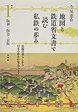 地図と鉄道省文書で読む私鉄の歩み:関西1 阪神・阪急・京阪 画像