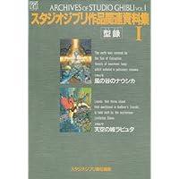 スタジオジブリ作品関連資料集〈1〉 (ジブリTHE ARTシリーズ)