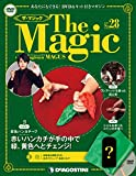 ザ・マジック 28号 [分冊百科] (DVD・マジックアイテム付)