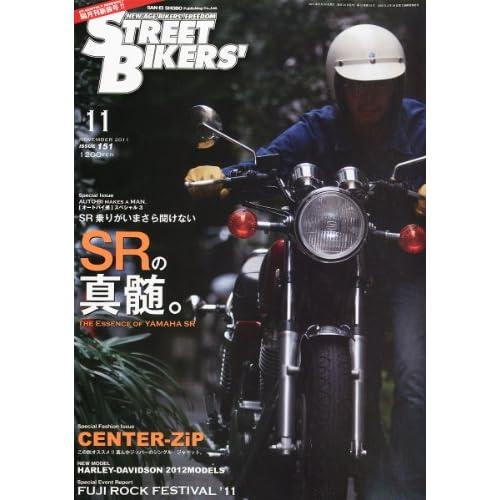 STREET BIKERS' (ストリートバイカーズ) 2011年 11月号 [雑誌]