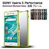 Xperia X Performance ケース アルミ バンパー かっこいい エクスぺリア エックス パフォーマンス メタル サイドバンパーXPER-BE-A95-T60623 (ブラック)