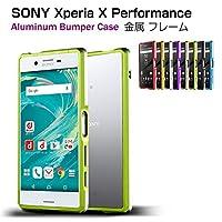 Xperia X Performance ケース アルミ バンパー かっこいい エクスぺリア エックス パフォーマンス メタル サイドバンパーXPER-BE-A95-T60623 (レッド)