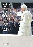 霊的講話集2010《ペトロ文庫》