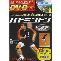 バドミントンパーフェクトマスター (スポーツ・ステップアップDVDシリーズ)