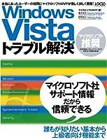 マイクロソフト推奨 Windows Vistaトラブル解決 (LOCUS MOOK)