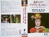 美空ひばり 舞・艶・謡/ひばり 日本を舞い、謡う [VHS]