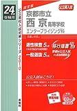 赤本2010 京都市立西京高等学校 エンタープライジング科 (24年度受験用 英語リスニングCD付)