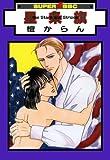星条旗 the Stars and Stripes ハードライン (スーパービーボーイコミックス)