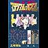 マテリアル・パズル 17巻 (デジタル版ガンガンコミックス)