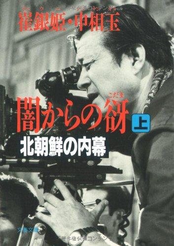 闇からの谺—北朝鮮の内幕〈上〉 (文春文庫)