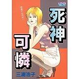 死神可憐 / 三浦 浩子 のシリーズ情報を見る