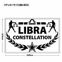 【カッティングステッカー てんびん座マーク(Libra)ver.02 幅約29cm×高約18cm 2枚組】カラー:黒(ブラック)星座ステッカー