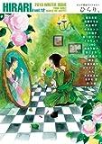 ピュア百合アンソロジー ひらり、 / 高嶋ひろみ のシリーズ情報を見る