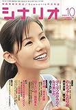 シナリオ 2009年 10月号 [雑誌]