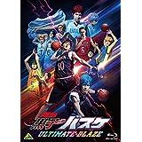 舞台「黒子のバスケ」ULTIMATE-BLAZE [Blu-ray]