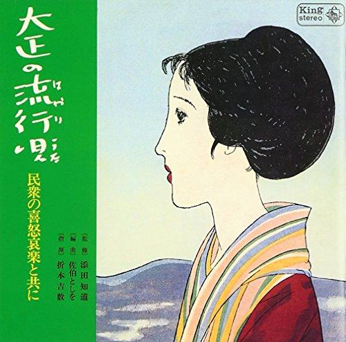 キングアーカイブシリーズ「大正の流行歌~民衆の喜怒哀楽と共に~」
