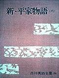 吉川英治全集〈第38巻〉新・平家物語 (1968年)
