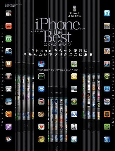 iPhoneアプリオールジャンルthe Best (100%ムックシリーズ)の詳細を見る