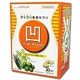 メタボリック ヘコミ・ダイエット3粒×30袋