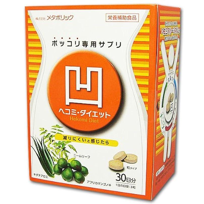 抽象乳製品告白するメタボリック ヘコミ?ダイエット3粒×30袋