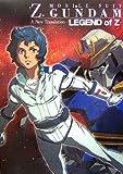 機動戦士Zガンダム A  NEW  TRANSLATION -Legend of Z-